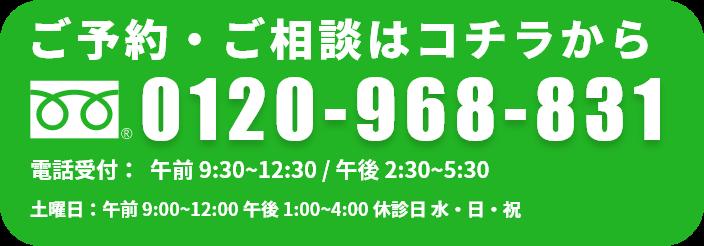 ご予約・ご相談はコチラから 0120-968-831 電話受付:  午前 9:30~12:30 / 午後 2:30~5:30 土曜日:午前 9:00~12:00 午後 1:00~4:00 休診日 水・日・祝