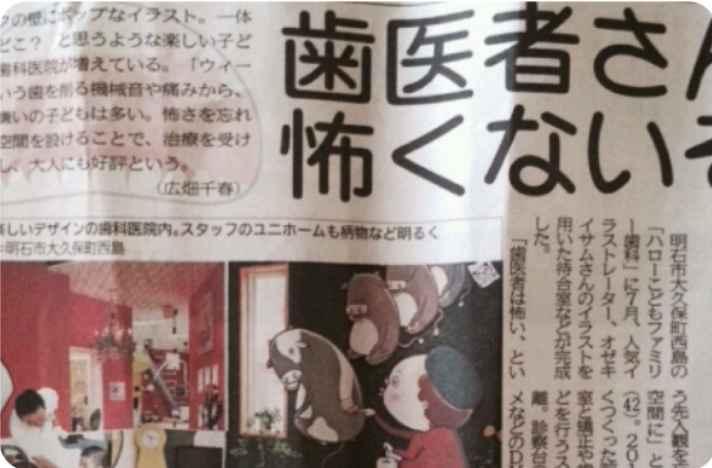神戸新聞で紹介されました